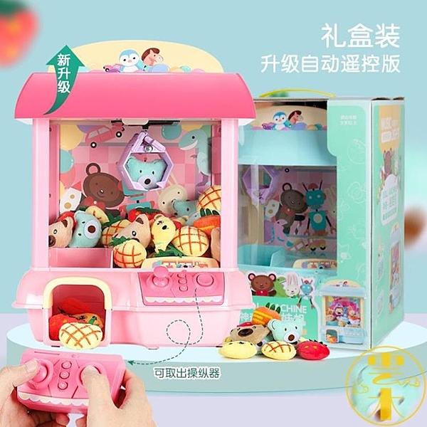兒童抓娃娃機玩具小型投幣夾公仔機迷你扭蛋機【雲木雜貨】