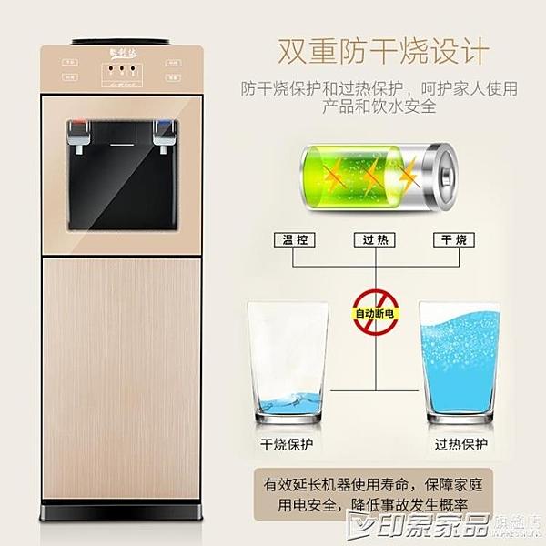 220V 飲水機 家用小型立式 冷熱 新款冰溫熱全自動智能辦公室宿舍雙門 印象家品旗艦店