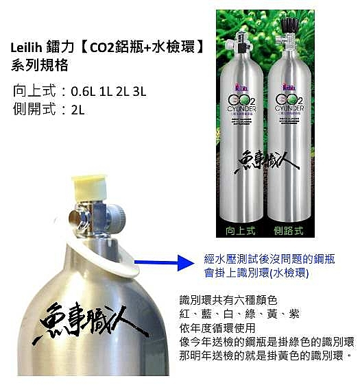 Leilih 鐳力【CO2鋁瓶 3L (向上式)+水檢環】上開式 二氧化碳鋼瓶 水檢認證 M-330 魚事職人