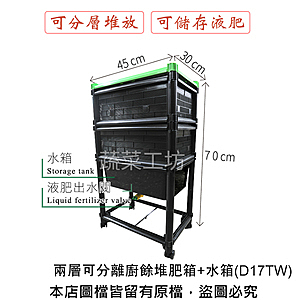 兩層可分離廚餘堆肥箱+水箱(D17TW)
