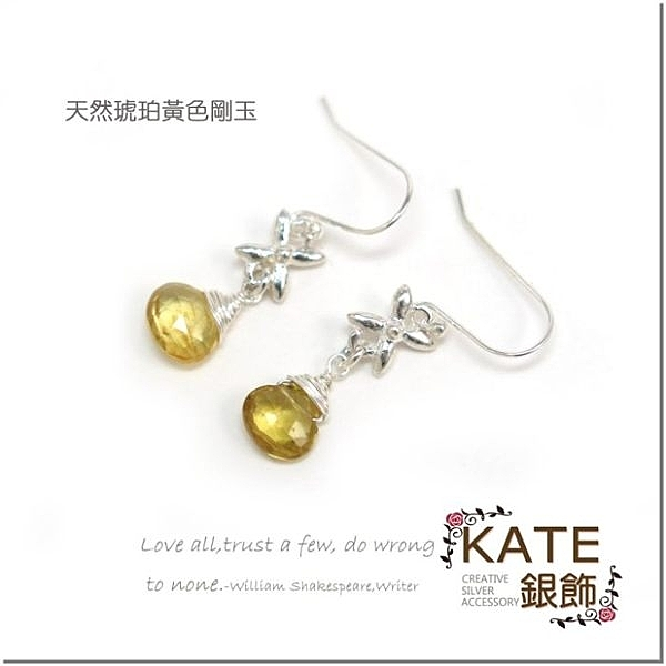 銀飾純銀耳環 天然剛玉(檸檬黃) 蝴蝶花 純銀手工 925純銀寶石耳環 KATE 銀飾