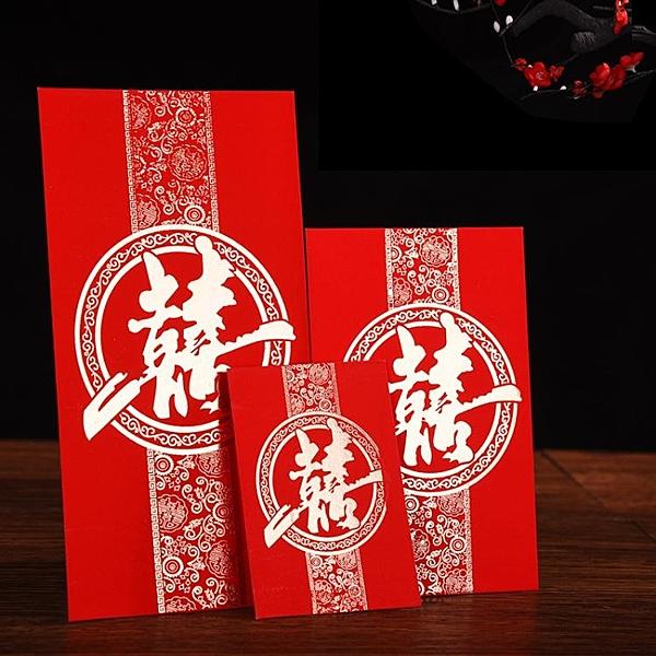 結婚紅包婚慶用品婚禮喜字紅包袋