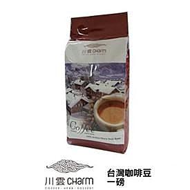 【川雲】台灣咖啡(1磅)x2包