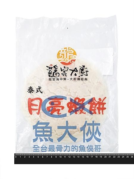 〖加菜首選〗內行人月亮蝦餅(2片/400g/包)-1E4B【魚大俠】FF063