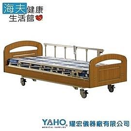 【YAHO 耀宏 海夫】YH317-1(1馬達)電動居家床-雙開式護欄