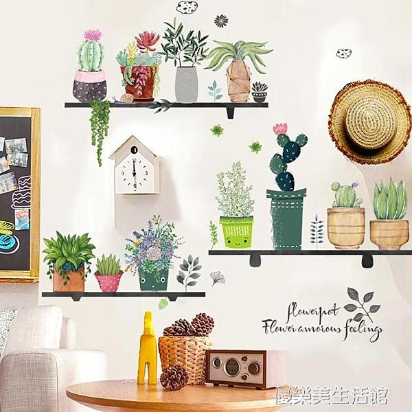 植物小清新創意網紅店鋪溫馨墻貼紙房間臥室墻面墻壁墻紙裝飾貼畫  【春節狂歡go】