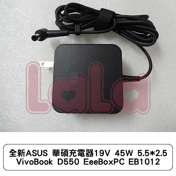 全新ASUS 華碩充電器19V 45W 5.5*2.5 VivoBook D550 EeeBoxPC EB1012