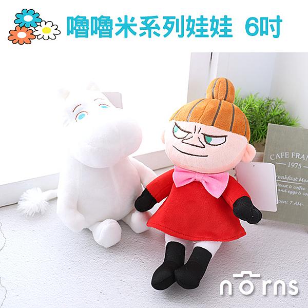 【嚕嚕米系列娃娃 6吋】Norns 正版授權Moomin 小不點 亞美 姆明 慕敏 絨毛玩偶 吊飾 玩具