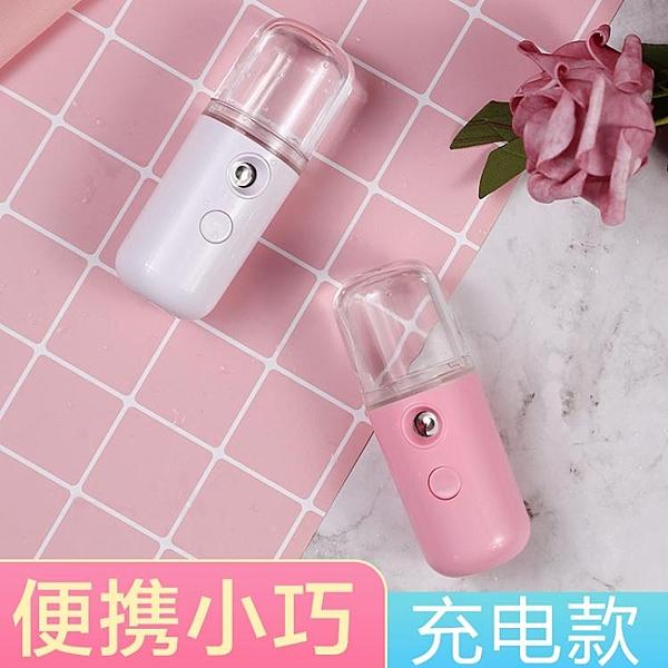 補水噴霧儀器蒸臉器冷噴小型便攜式隨身保濕臉部面部加濕神器【618特惠】