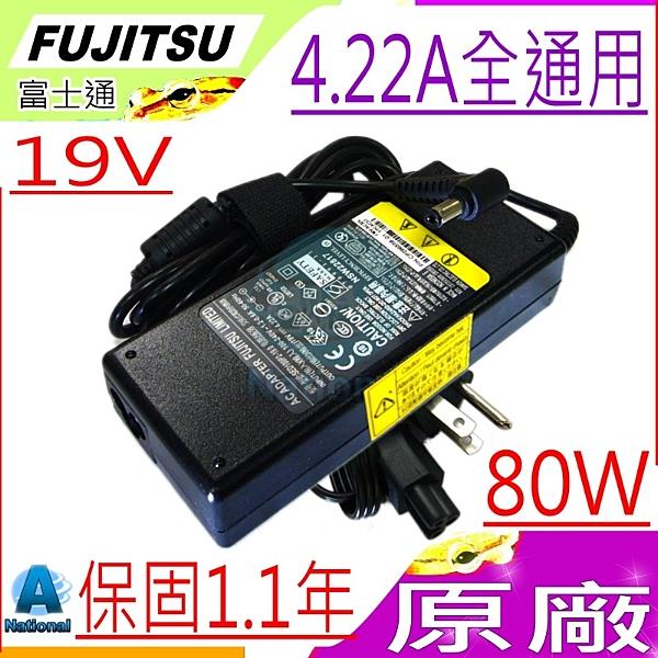 FUJITSU 充電器(原廠)-富士  19V,4.22A,80W,E2010,E4010,E7000,E7010,E7110,T4215,T4220,T5010,T1010