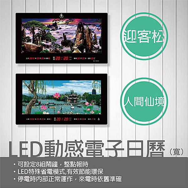 【臺灣製造】鋒寶 LED 電腦萬年曆 電子日曆 鬧鐘 電子鐘 FB-4986型/寬屏 人間仙境