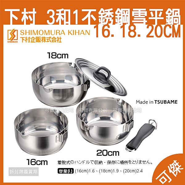 下村企販 YUKIHIRA-NABE 不鏽鋼雪平鍋 16/18/20CM 1.6/1.9/2.4L 湯鍋 周年慶特價
