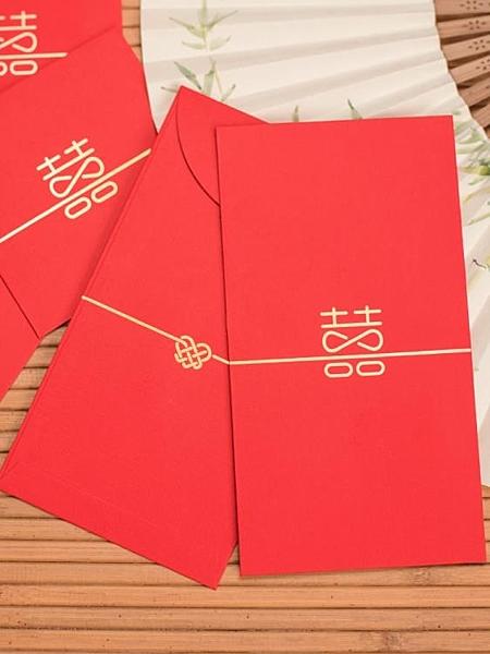 結婚紅包婚禮婚慶用品創意紅包袋