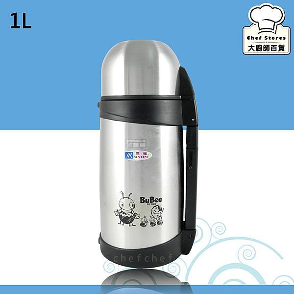 三光牌名典不鏽鋼真空保溫瓶水壺1L附背帶保冷瓶長效保溫保冰-大廚師百貨