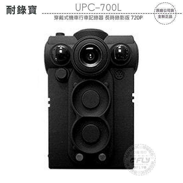 《飛翔無線3C》耐錄寶 UPC-700L 穿戴式機車行車記錄器 長時錄影版 720P│公司貨│含64G記憶卡