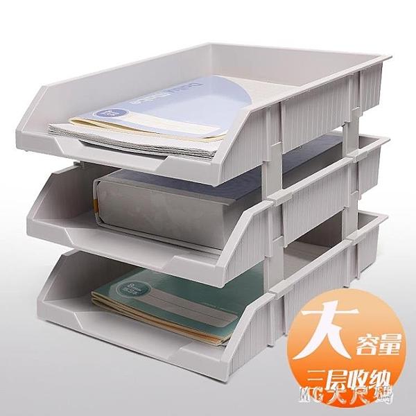 文件架資料架多層文件夾收納盒桌上文件框辦公桌面收納檔案文件架子置物架 qf28078【MG大尺碼】