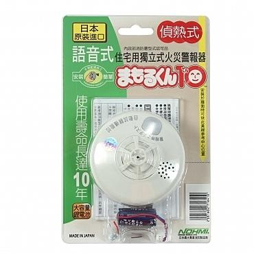 日本語音式住宅用獨立式火災警報器(偵熱式)