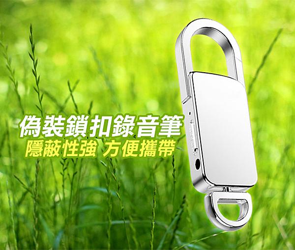 【北台灣防衛科技】8GB偽裝鎖扣錄音筆MP3播放器竊聽器超長待機/比針孔攝影機好用喔~