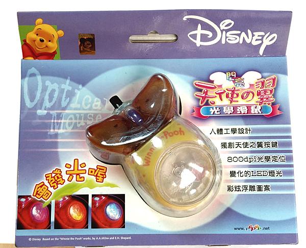 【卡漫城】 小熊維尼 天使之翼 光學 滑鼠 ㊣版 Winnie the Pooh 維尼熊  人體工學 USB