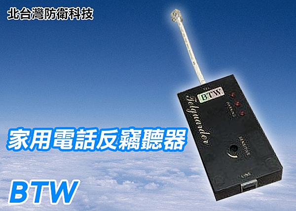 【北台灣防衛科技】BTW 家用電話反監聽器感應器 A-1 *可反監聽器、反盜撥、反制對方錄音*