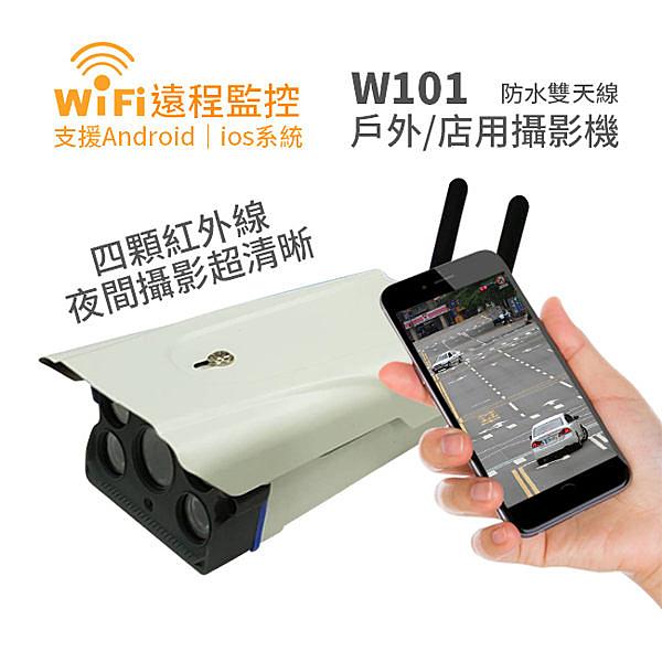 【BTW超值戶外防水夜視監視器】*NCC認證*戶外防水監視器/WIFI戶外防水紅線夜視攝影機