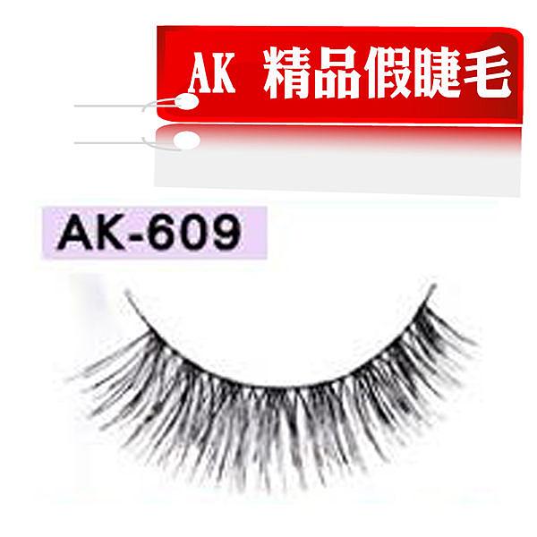 AK 精品假睫毛★609★5對入  ♥ 大眼娃娃假睫毛專賣店 近千種假睫毛品牌及款式♥