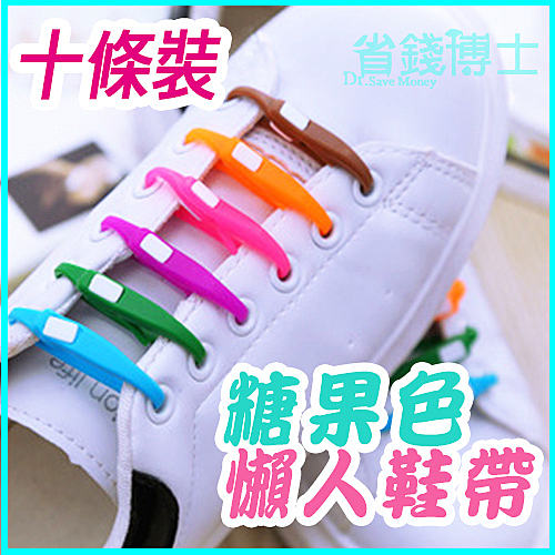 免綁鞋帶,採用矽膠製成,彈力足,易清潔!n顛覆傳統鞋帶的最新產品,多色可選,保證成為眾人焦點!