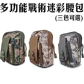 金德恩 多功能戰術迷彩腰包/多色可選/沙漠灰/叢林綠/迷彩咖/隨身包/小掛包
