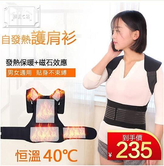 【台灣現貨】托瑪琳自發熱護肩衫馬甲護頸護肩護背護腰帶保暖男女坎肩背心24H出貨  芊墨 618大促