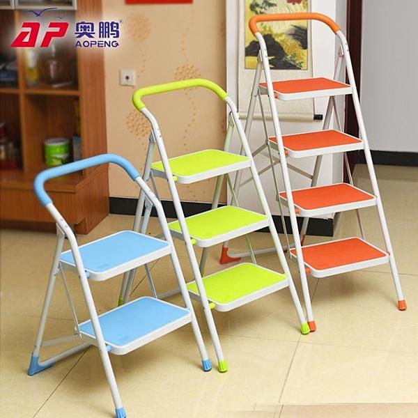 梯子家用摺疊人字梯加厚爬扶梯三四步小梯凳室內多功能樓梯WY【八折搶購】