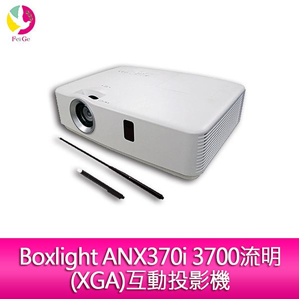 分期零利率 Boxlight ANX370i 3700流明 (XGA)互動投影機