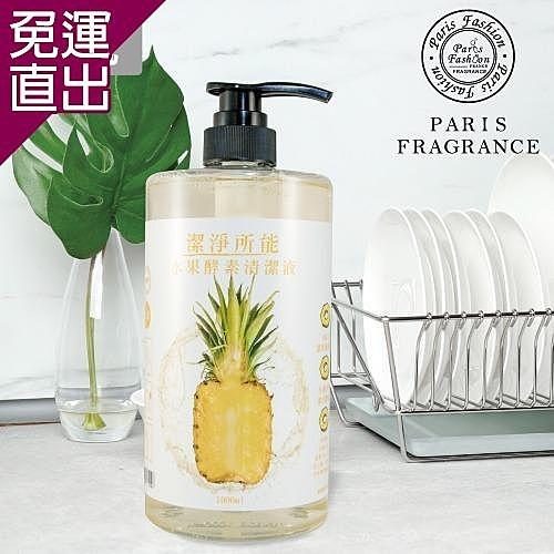 巴黎香氛 潔淨所能PH5.5水果酵素清潔液x3瓶 (1000ml/瓶)【免運直出】