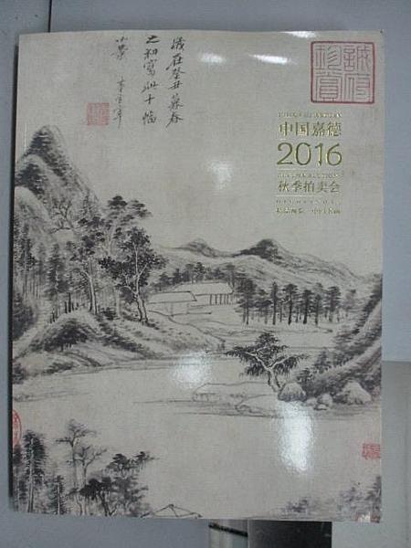 【書寶二手書T5/收藏_EO1】中國嘉德2016秋季拍賣會預覽_中國書畫
