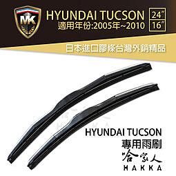 【 MK 】 HYUNDAI TUCSON 05~10年 專用雨刷 免運 贈潑水劑 原廠專用雨刷 24吋 16吋 哈家人