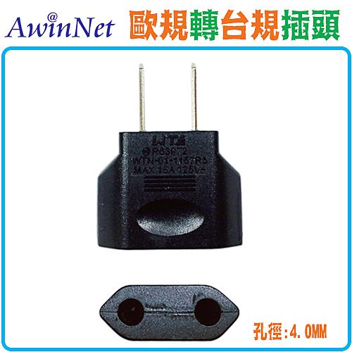 轉接頭2入台灣規格歐規(4.0)轉台規轉接頭電源轉接插頭轉換器