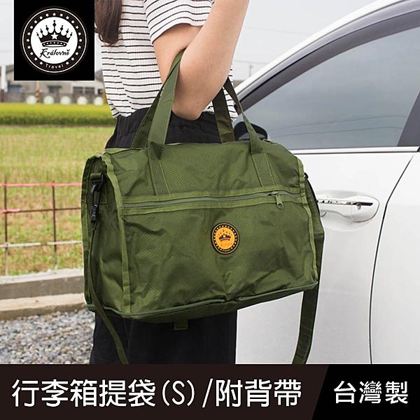 珠友 HM-20002 行李箱提袋(S)/插桿式兩用提袋/肩背包/旅行袋/附背帶-Konigin
