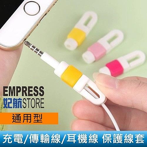 【妃航】創意/糖果色 耳機用 線套/整線/收納 保護套/保護線 防斷裂/防拉扯