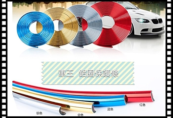 【車王小舖】Altis Yaris Camry Wish Vios RAV4 鋁圈 輪框 輪圈 裝飾條 保護條