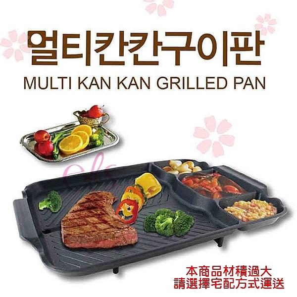 韓國 KITCHEN FLOWER 新款三格長型烤盤/韓國滴油烤盤 NY-3028 長型 44X33cm 烤肉☆艾莉莎ELS☆
