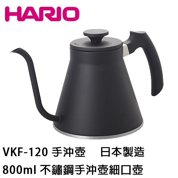 HARIO  VKF-120-MB 手沖壺 細口壺 IH対応 800ml 不鏽鋼手沖壺細口壺 手沖壺 咖啡壺 可傑