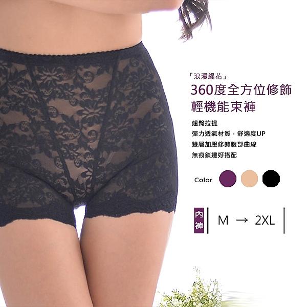 Amorous 私密內衣「浪漫緹花」360度全方位修飾輕機能束褲