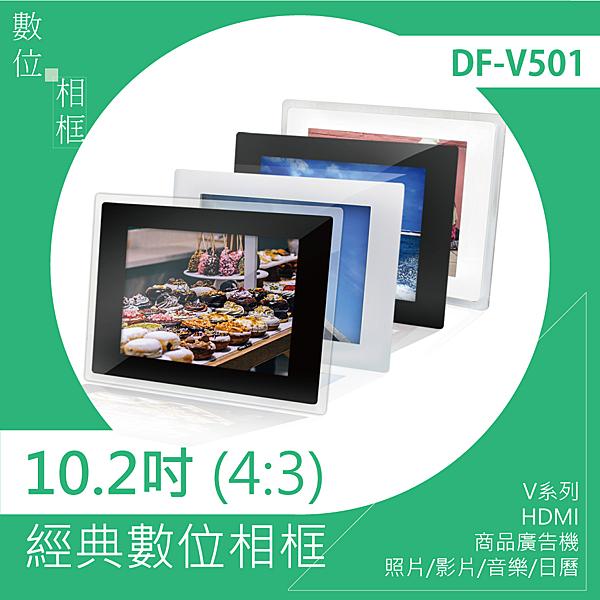 通過台灣BSMI驗證n可當商品廣告機n可依照選定資料夾撥放n支援SD卡∕USB讀取,數位相框可壁掛。