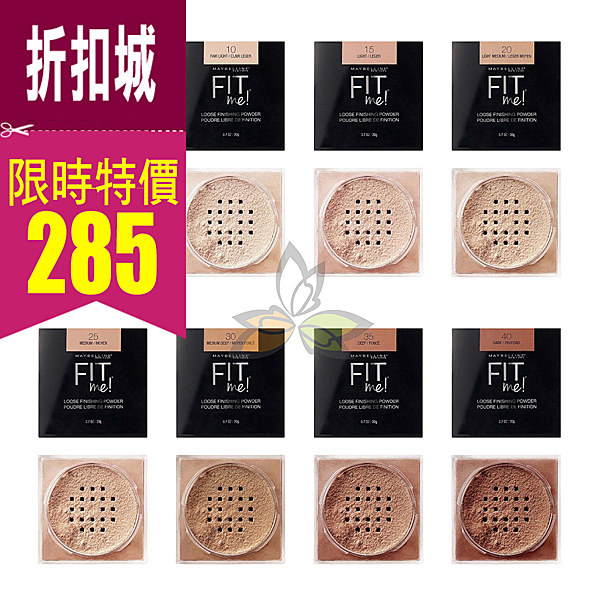 【特惠秒出】媚比琳Maybelline Fit Me 定妝蜜粉 原廠正品【百奧田旗艦館】