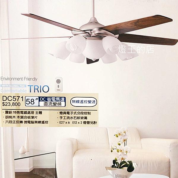 【燈王的店】台灣製將財DC吊扇 58吋吊扇+燈+遙控器☆DC571霧鋁 DC572牙白 DC573咖啡