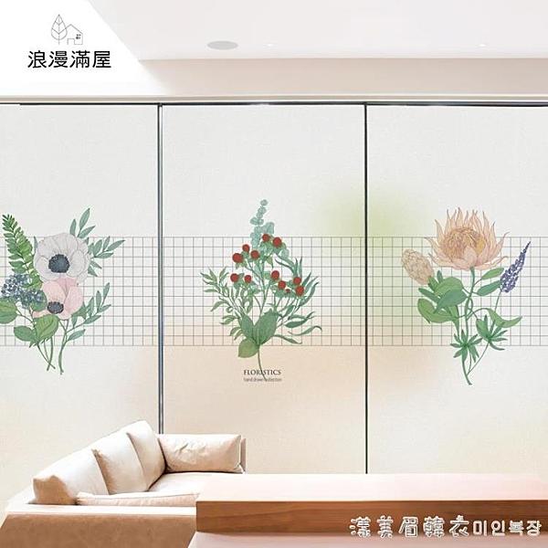 陽台窗戶遮光磨砂貼紙窗台臥室透光不透明浴室客廳衛生間玻璃貼膜 NMS漾美眉韓衣