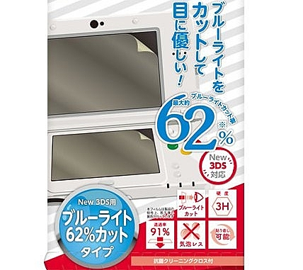 New3DS主機用 日本進口 主機 高透 3H 濾藍光保護貼 防汙 抗汙 附擦拭布【玩樂小熊】