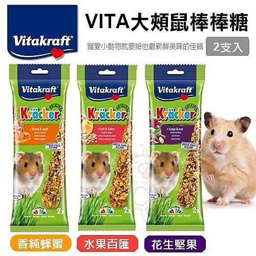*WANG*【5包組】德國 Vitakraft《VITA大頰鼠棒棒糖》三種口味 袋裝/2支入