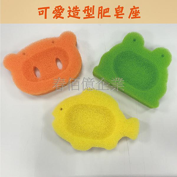 愛家捷可愛造型 海綿肥皂座x1(款式隨機) 改良款多用途香皂盒 擺放香皂衛生晾乾  肥皂盒