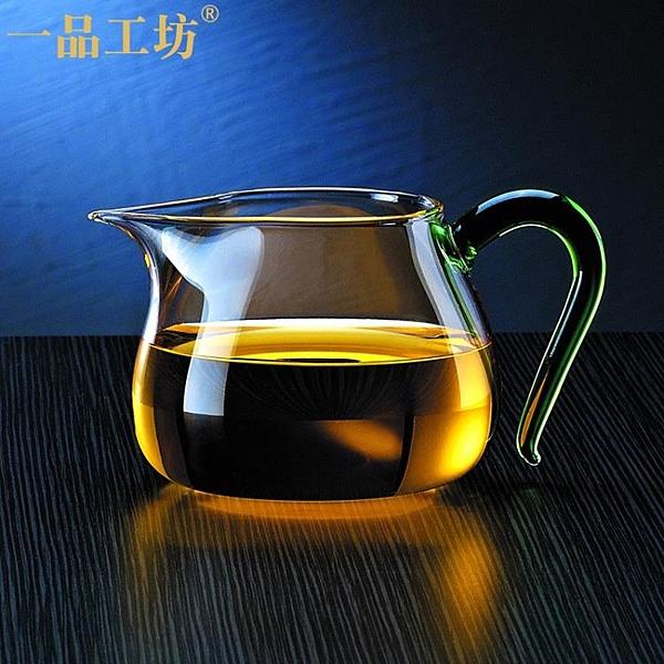 玻璃公道杯加厚耐熱玻璃分茶器茶海茶具配件【聚寶屋】