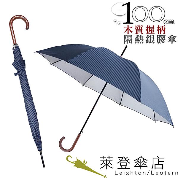 899 特價 雨傘 萊登傘 抗UV 自動直骨傘 木質把手 傘面100公分 防曬 Leighton 直紋鐵藍